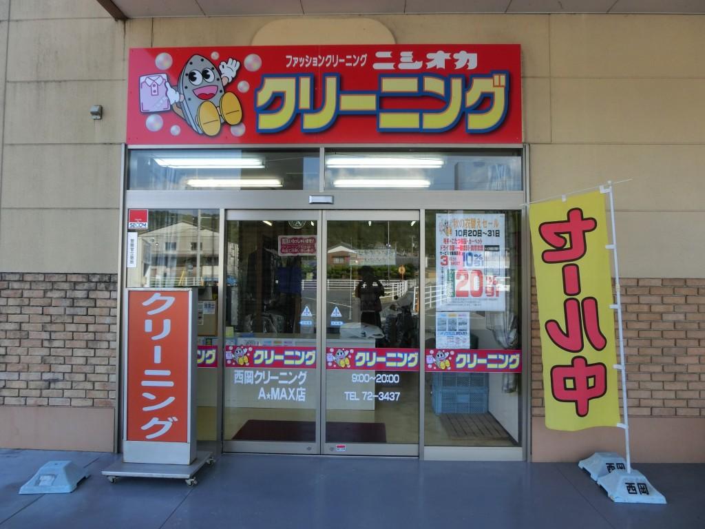 西岡クリーニングA・MAX店