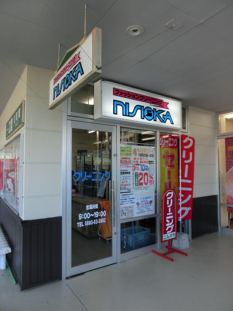 西岡クリーニング フジ宿毛店