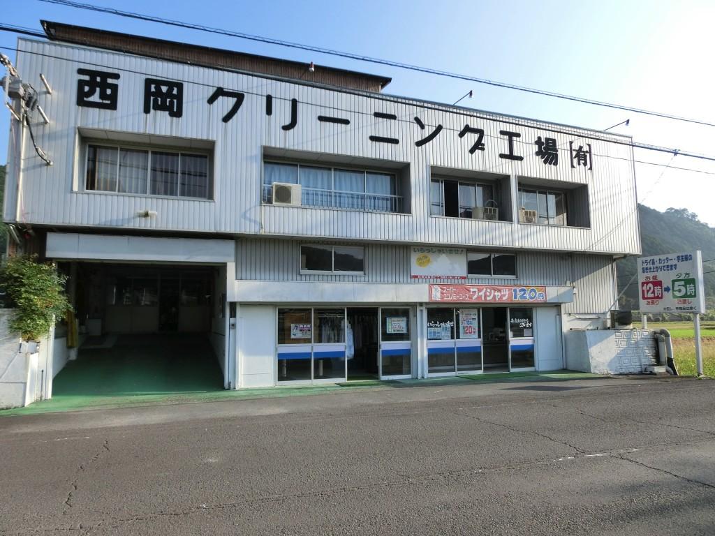 西岡クリーニング 本社工場